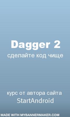 Курс Dagger 2