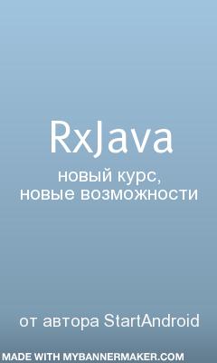 Курс RxJava